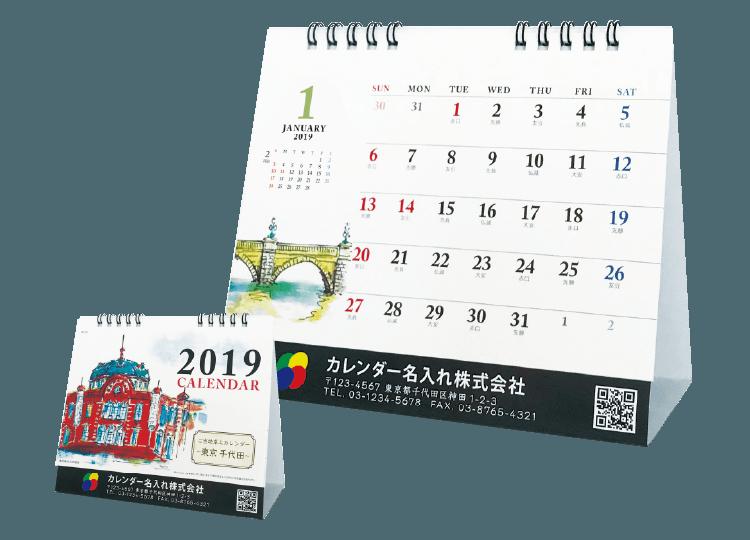 カレンダーのデザインとイラスト
