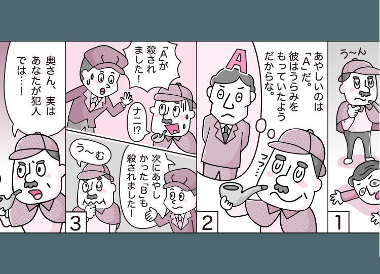 探偵のマンガ