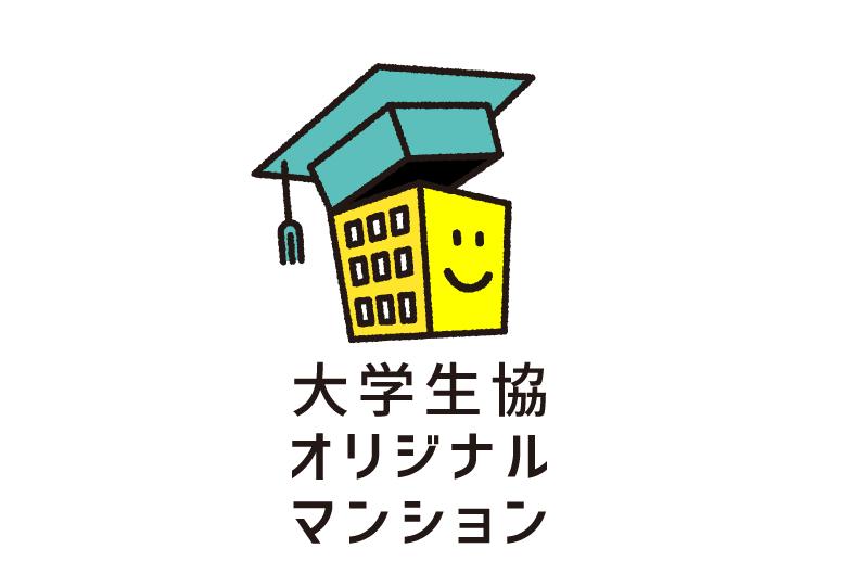 大学生協オリジナルマンション