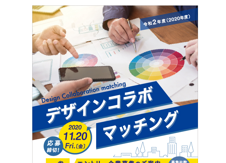 デザインコラボのパンフレット