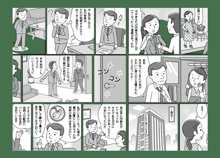 ビジネスの漫画