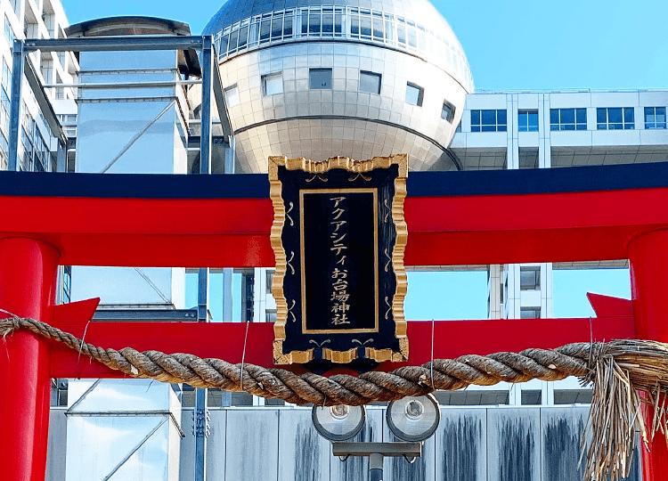 お台場の神社